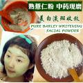 DIY 100% PURE FACIAL POWDER 纯面膜粉